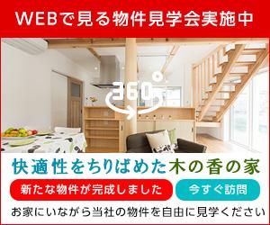 Web見学会開催中